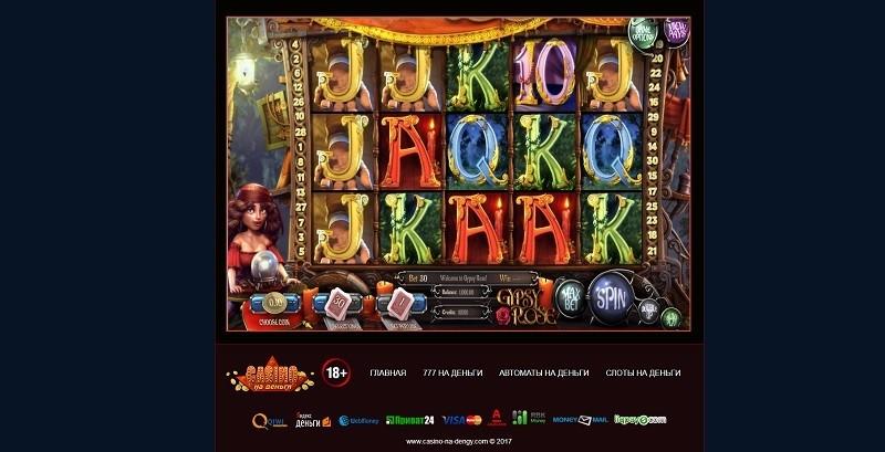Игровой автомат Gypsy Rose - как выигрывать в онлайн-казино