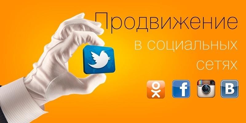Для чего нужны накрутки в соцсетях - обзор сервиса hypelike.ru