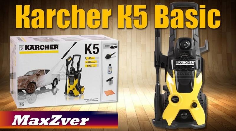Минимойка Karcher K 5 Basic - где купить в России