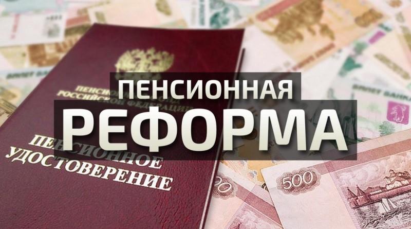 Пенсионная реформа в России будет принята. Протестующих ждет поражение