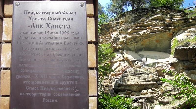 Надпись в Архызе