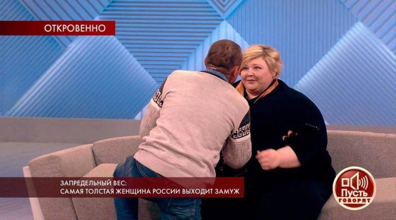 Самая крупная женщина России весящая 270 кг выходит замуж