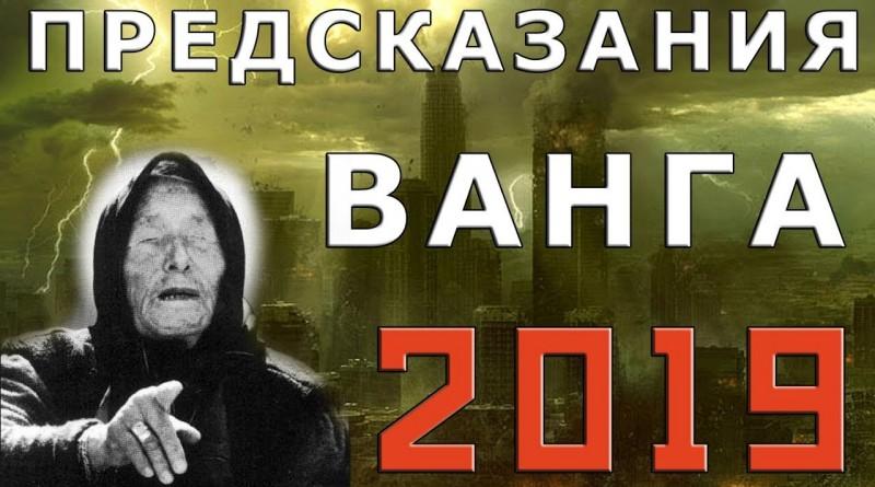 От имени Ванги Украине в 2019 году пророчат новый Майдан. Чего же ждать на самом деле