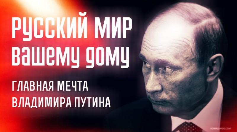 Почему Русский мир ещё будет жить - по крайней мере некоторое время