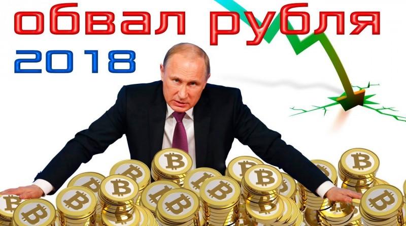 Скупайте валюту скоро рубль обвалится. Прогнозы ужасающие