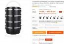 Контейнер для еды Bento Box из нержавеющей стали — обзор Алиэкспресс