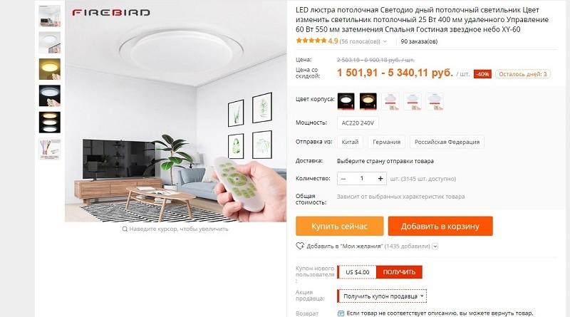 LED люстра потолочная - обзор Алиэкспресс