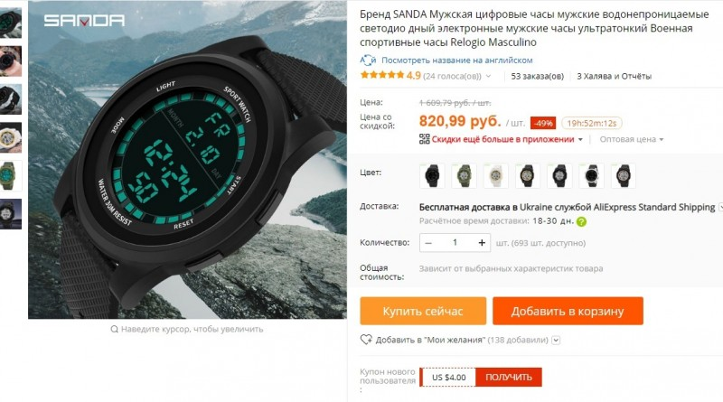 Спортивные часы Relogio Masculino от SANDA - обзор Алиэкспресс