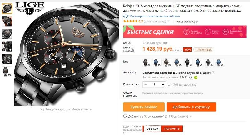 Relojes 2018 кварцевые часы LIGE для мужчин - обзор АлиЭкспресс