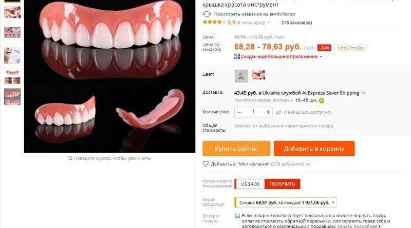Накладные зубы Fit Flex гарантируют яркую улыбку - обзор АлиЭкспресс