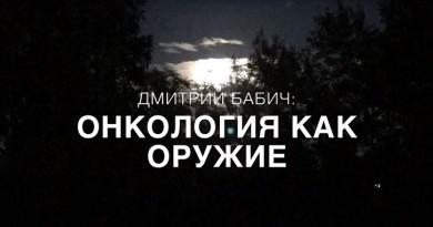 Онкология как оружие сионизма в России