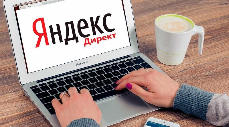 Настройка рекламной кампании Яндекс Директ - где заказать услугу с эффективным результатом