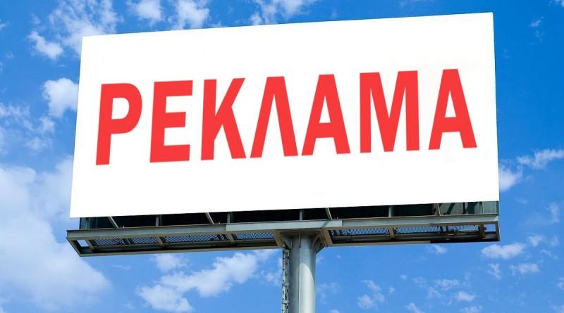 Реклама в Новосибирске - как раскрутить продукт и брэнд компании