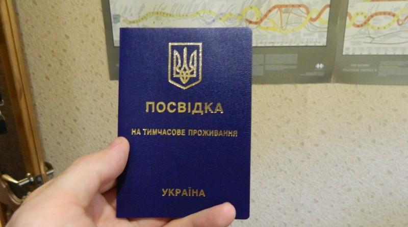 Как получить временный вид на жительство в Украине