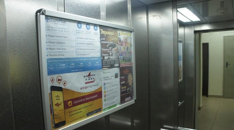 Насколько эффективна реклама в лифтах и где заказать в Москве