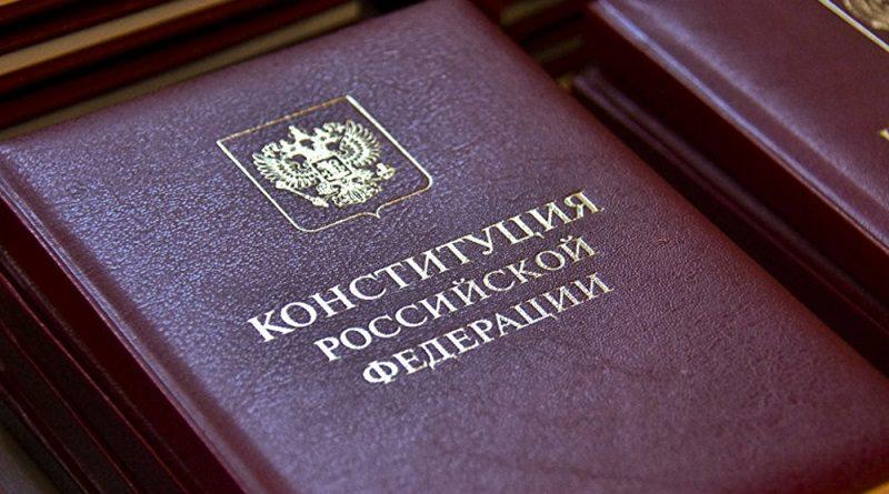 Топ 20 правок в конституцию России от пользователей интернета