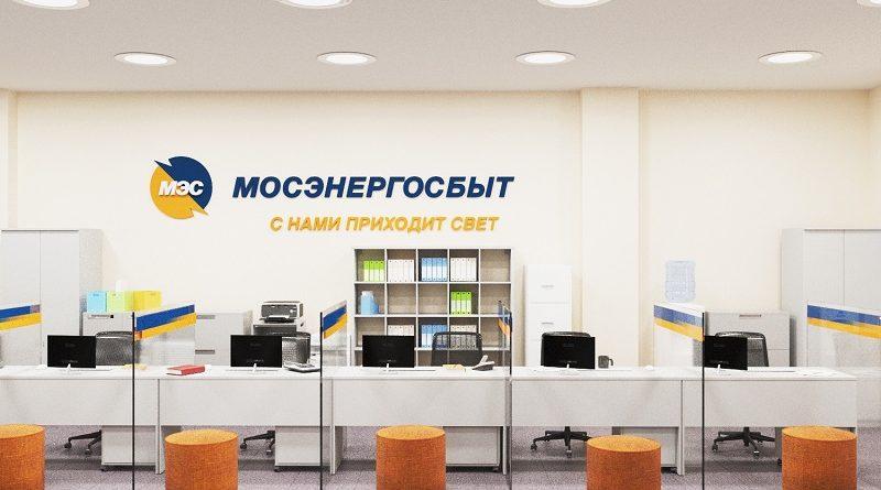 Какие задачи поможет решить Мосэнергосбыт личный кабинет онлайн