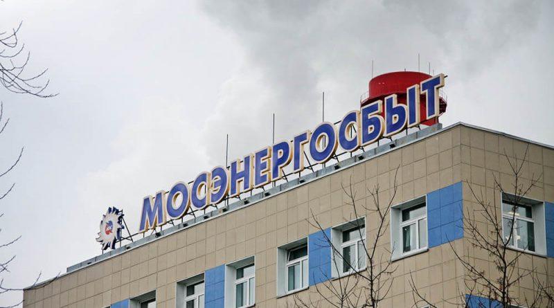 Как зарегистрировать Мосэнергосбыт личный кабинет и для чего он необходим