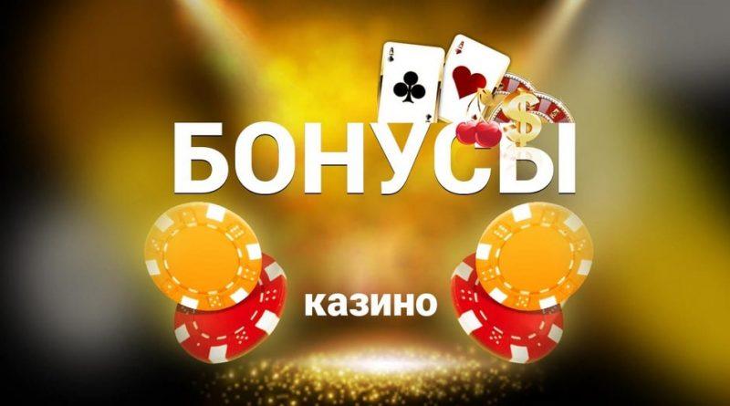 В каких онлайн казино начисляется 100% бонус на первый депозит