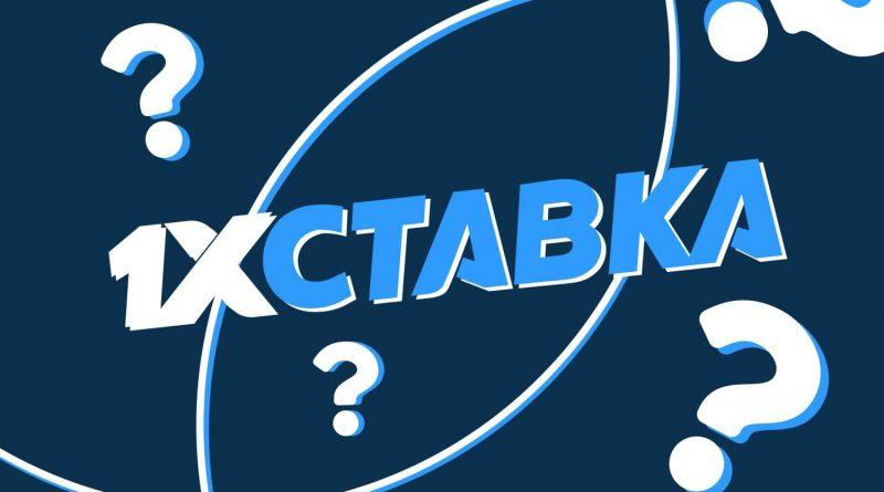 Как использовать БК 1хСтавка и для чего предназначен проект pro1xstavka.ru