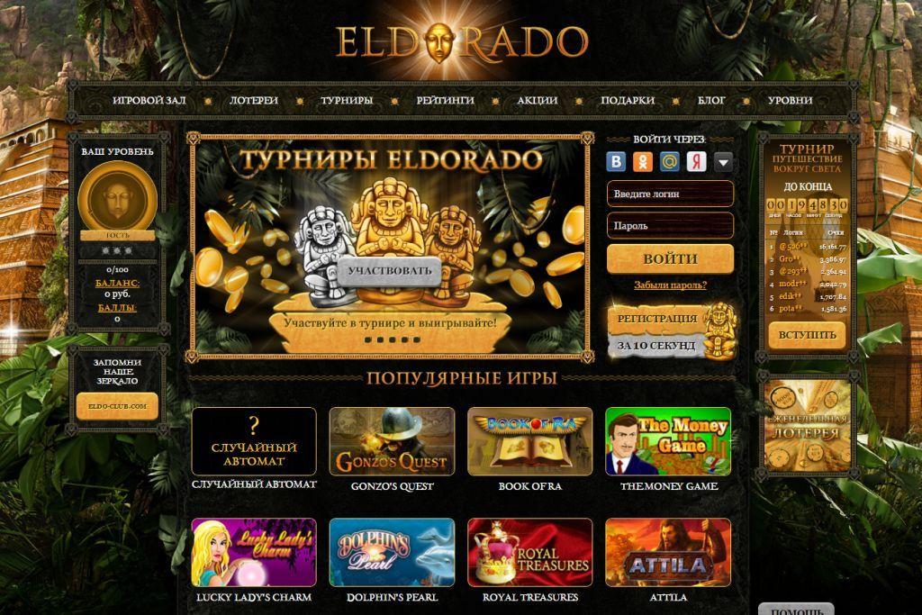 Как устроено казино Эльдорадо и что необходимо для игр на аппаратах