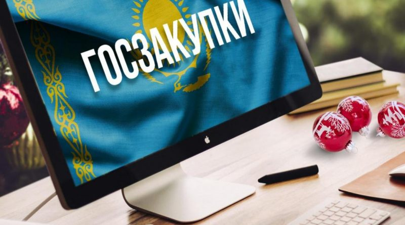 Как происходят госзакупки в Казахстане