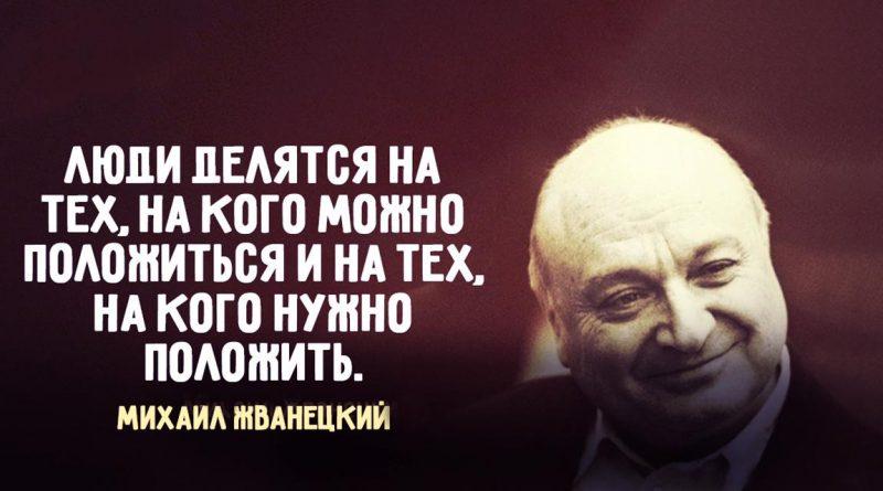 Гениальные афоризмы Михаила Жванецкого